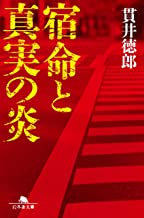 表紙: 宿命と真実の炎 (幻冬舎文庫) | 貫井徳郎