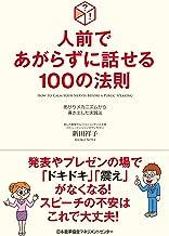 表紙: 人前であがらずに話せる100の法則 | 新田祥子