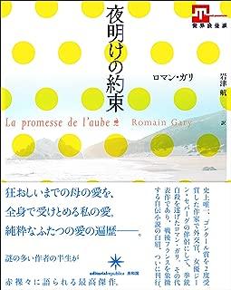 夜明けの約束 (世界浪曼派)ロマン ガリ, Romain Gary他