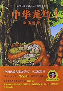 听沈石溪讲远古丛林传奇故事:中华龙鸟家族传奇
