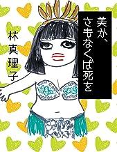 表紙: 美か、さもなくば死を 美女入門シリーズ | 林真理子