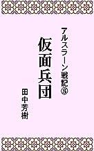 アルスラーン戦記8仮面兵団 (らいとすたっふ文庫)