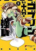 表紙: ゴブリンはもう十分に強い(3) (電撃コミックスNEXT)   サラマンダ