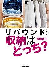 表紙: リバウンドしない収納はどっち? | 須藤 昌子