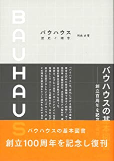 バウハウス——歴史と理念〈記念版〉 (アート&デザイン叢書)