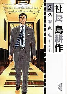 社長 島耕作(2) (講談社漫画文庫)