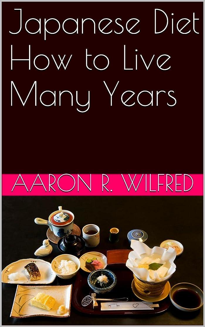 ぬいぐるみ労働危機Japanese Diet How to Live Many Years (English Edition)