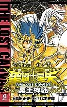 表紙: 聖闘士星矢 THE LOST CANVAS 冥王神話 8 (少年チャンピオン・コミックス)   手代木史織
