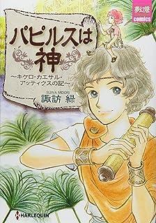 パピルスは神 (夢幻燈コミックス)