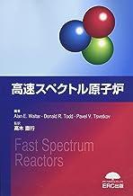 高速スペクトル原子炉