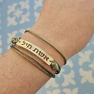 eshet chayil jewelry
