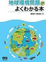表紙: 地球環境問題がよくわかる本   浦野紘平