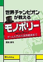 表紙: 世界チャンピオンが教えるモノポリー ―ゲーム入門から高等戦術まで | 百田郁夫