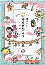 表紙: 田中ひろみの神社に行こう! ~イチからわかる参拝案内~   田中ひろみ