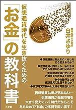 表紙: 仮想通貨時代を生き抜くための「お金」の教科書 | 白井さゆり