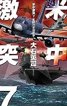 表紙: 米中激突7 奮闘の空母遼寧 (C★NOVELS) | 大石英司