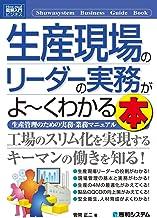 表紙: 図解入門ビジネス 生産現場のリーダーの実務がよ~くわかる本 | 菅間正二