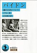 表紙: パイドン-魂の不死について (岩波文庫) | プラトン