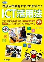 表紙: 特別支援教育ですぐに役立つ! ICT活用法 ソフトバンクによるモバイル端末活用研究「魔法のプロジェクト」の選りすぐり実践27 | 佐藤 里美