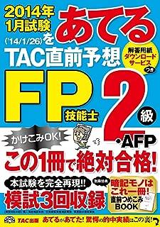 2014年1月試験をあてる TAC直前予想 FP技能士2級・AFP