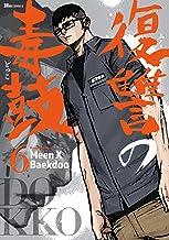 表紙: 復讐の毒鼓 6 (ヒューコミックス)   Meen X Baekdoo