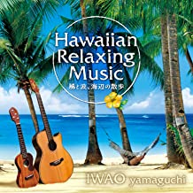 ハワイアンリラクシングミュージック~風と波、海辺の散歩~