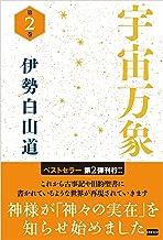 表紙: 宇宙万象 第2巻   伊勢白山道