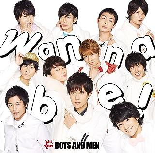 Wanna be! (通常盤)