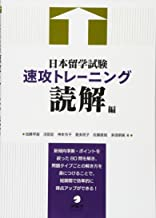 EJU Examination for Japanese University Admission for International Students - Fast Reading Training