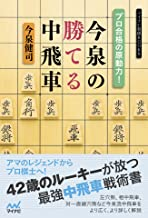 表紙: プロ合格の原動力!今泉の勝てる中飛車 (マイナビ将棋BOOKS)   今泉 健司