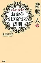 表紙: 斎藤一人 天も応援する「お金を引き寄せる法則」   柴村 恵美子