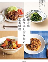 表紙: 藤井恵 繰り返し作りたい定番料理 | 藤井 恵