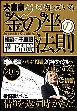 表紙: 大富豪だけが知っている「金の坐」の法則 | 菅下清廣