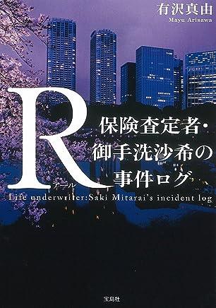 R 保険査定者・御手洗紗希の事件ログ (宝島社文庫 『日本ラブストーリー大賞』シリーズ)