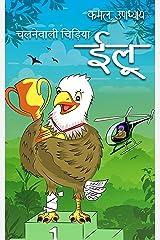 ईलू: चलनेवाली चिड़िया (Hindi Edition) Kindle Edition