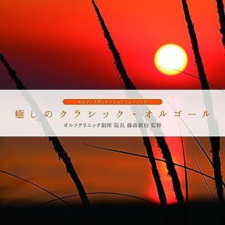 J.S.バッハ/「G線上のアリア」BWV1068~「主よ、人の望みの喜びよ」BWV147~「バッハのメヌエット」BWV114