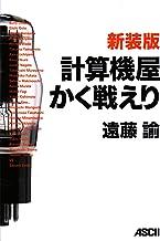 表紙: 新装版 計算機屋かく戦えり【電子版特別収録付き】   遠藤 諭