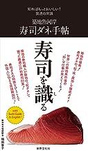 表紙: 築地魚河岸 寿司ダネ手帖 知ればもっとおいしい!食通の常識 | 福地 享子