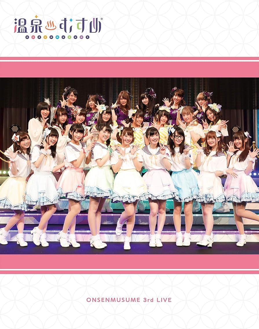 """制限する何メルボルン【Amazon.co.jp限定】温泉むすめ 3rd LIVE """"NOW ON☆SENSATION!! Vol.3"""
