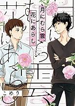 表紙: 月にむら雲、花にあらし(5) (arca comics) | こめり