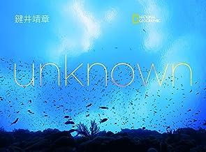 表紙: Unknown (未知の海) | 鍵井靖章