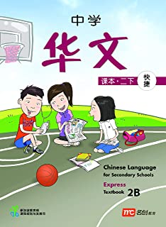 Chinese Language Textbook 2B for Secondary Schools (CLSS) (Express)