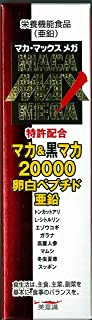 美意識 マカ・マックスメガ20000(液) 50ml