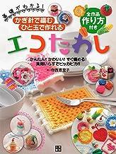 表紙: かぎ針で編む ひと玉で作れるエコたわし | 寺西恵里子