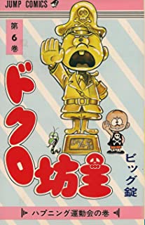 ドクロ坊主 6 (少年ジャンプコミックス)
