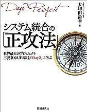 表紙: システム統合の「正攻法」(日経BP Next ICT選書) | 大和田 尚孝