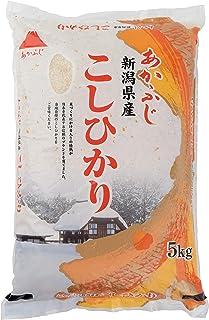 【精米】 新潟県産 白米 こしひかり 5kg 令和2年産