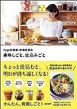 表紙: Vege料理家・秋場奈奈の美味しごと、仕込みごと (正しく暮らすシリーズ) | 秋場 奈奈