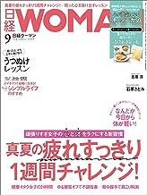 表紙: 日経ウーマン 2019年9月号 [雑誌]   日経ウーマン