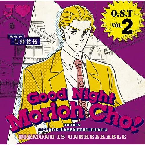 ジョジョの奇妙な冒険 ダイヤモンドは砕けない O.S.T Vol.2〜Good Night Morioh Cho〜